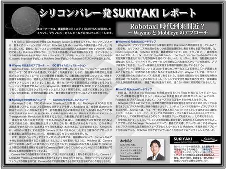 【SUKIYAKIレポート】Robotaxi時代到来間近? WaymoとMobileyeのアプローチ