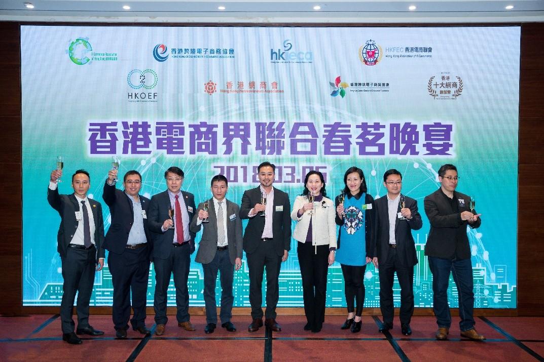 香港電商界聯合春茗晚宴-合照