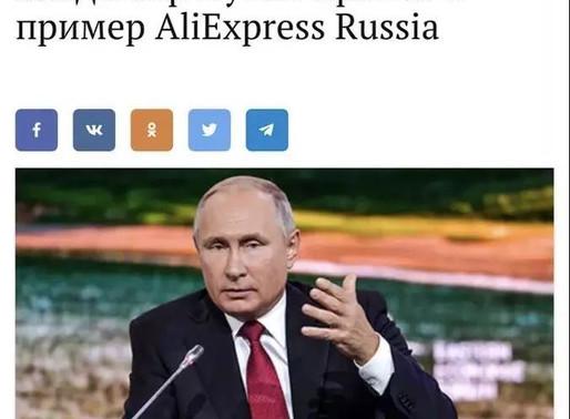 普京東方經濟論壇兩度盛讚阿裡巴巴 稱其正加速俄羅斯電商發展