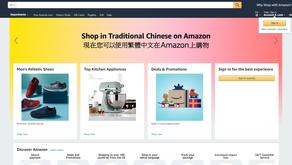 亞馬遜美國網站悄悄支援繁體中文 香港和台灣消費者購物配合Buyippee更方便