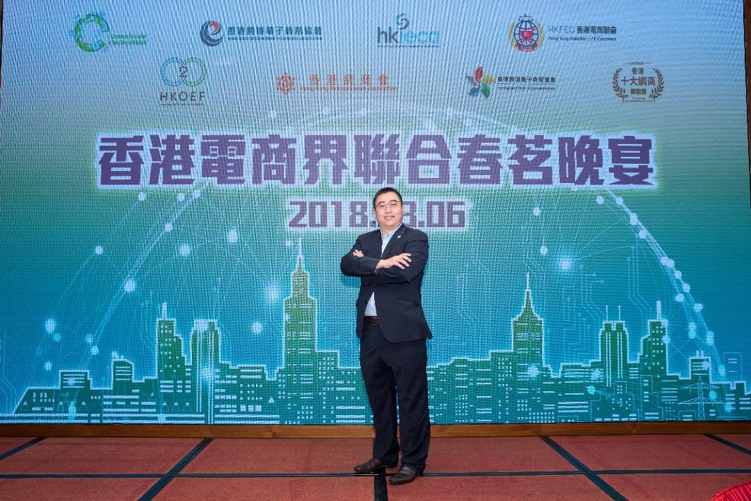 香港電商界聯合春茗晚宴