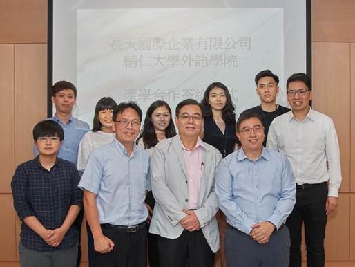 與台灣輔仁大學合作