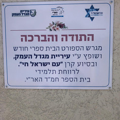 Migdal Ha'emek field dedication 3.jpeg