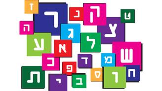 HaShem Speaks Hebrew