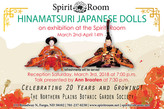 Hina Dolls Exhibition_Postcard_NoBack.jp
