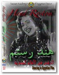 HR01 - Hend Rostom, Vol. 1