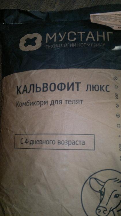 Кальвофит ЛЮКС-престартер для телят с 4дня до 6 мес.