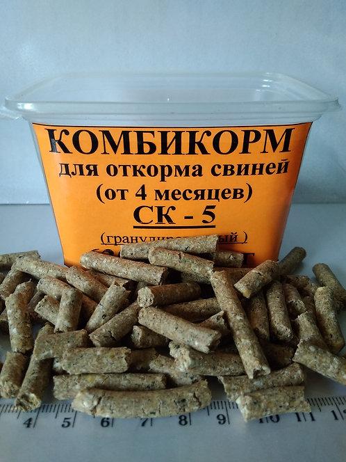 СК-5 комбикорм для откорма свиней