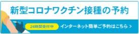 ワクチン_edited.jpg