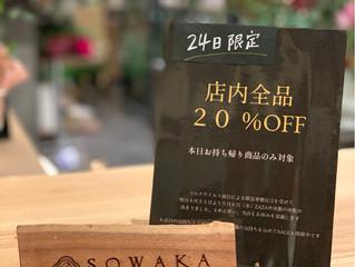 ZAZA店より SALEと営業についてお知らせ