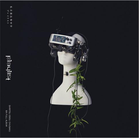 SHIRITSU EBISU CHUGAKU / playlist