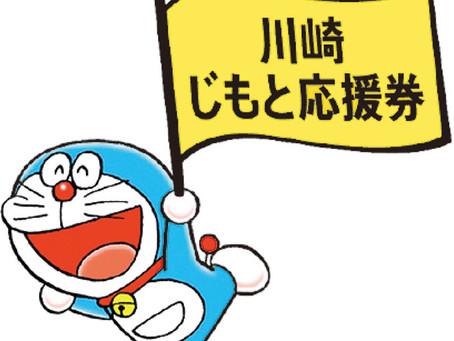 川崎地元応援券📣