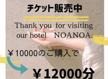 ホテルノアノアオリジナルチケットについて