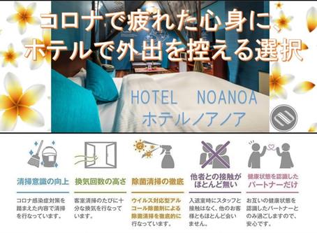 ホテルノアノアはコロナ対策もしっかりしてお客様を迎えております。