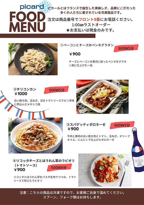白 食べ物 シンプル 一般 目次 (1).jpg