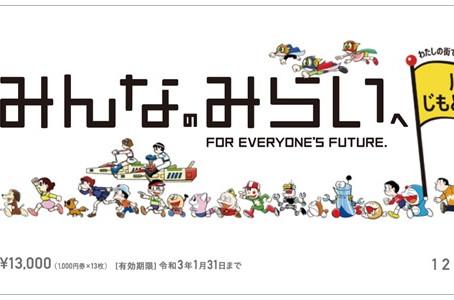第3弾 🌟川崎じもと応援券🌟が発売された!