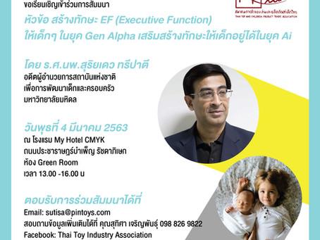 ขอเรียนเชิญเข้าร่วมการสัมมนา หัวข้อ สร้างทักษะ EF (Executive Function)