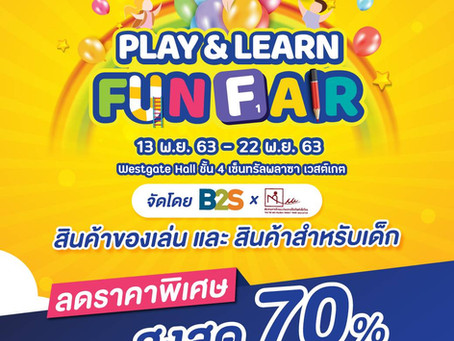 งาน Play & Learn Fun Fair งานแฟร์ของเล่นและของใช้เด็ก จัดโดย TTCPA ร่วมกับ B2S