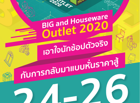 Big and Houseware