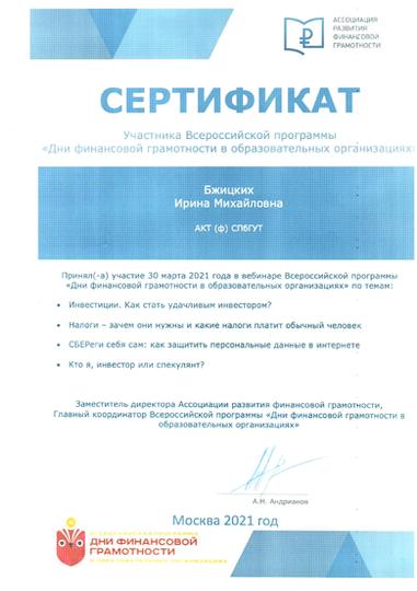 сертиф.bmp