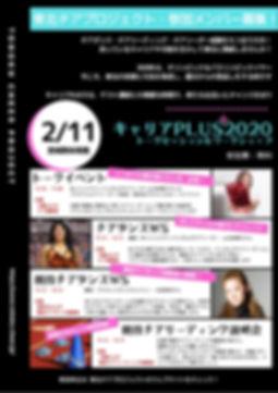 TOHOKU CHEER PROJECTのコピーのコピー.jpg