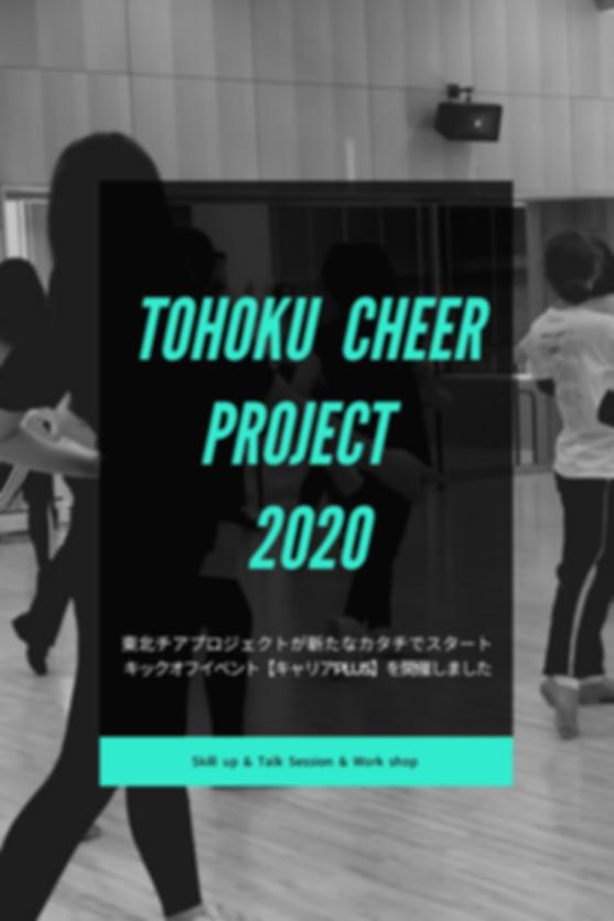 TOHOKU CHEER PROject 2020.png