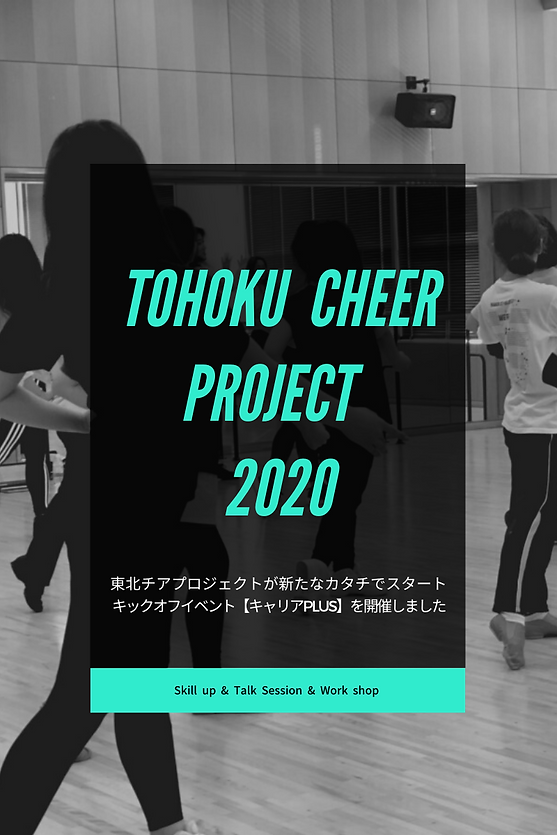 TOHOKU CHEER PROject 2020.png
