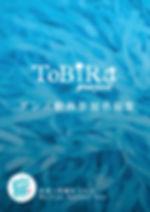 ToBiRa3参加者募集.jpg