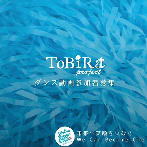 ToBiRa3参加者募集のコピー.png