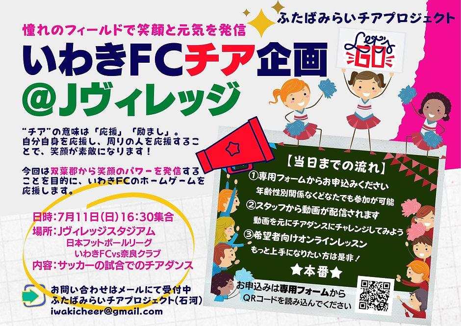 Let's CHEER!のコピー.jpg