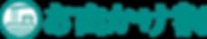 logo-odekake.png