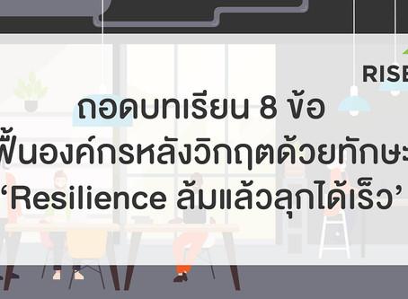 ถอดบทเรียน 8 ข้อ ฟื้นองค์กรหลังวิกฤตด้วยทักษะ 'Resilience ล้มแล้วลุกได้เร็ว'
