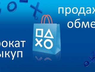 Обмен и покупка игр.