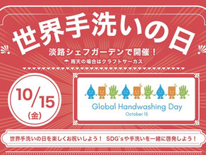 【イベント】世界手洗いの日イベント10月15日開催