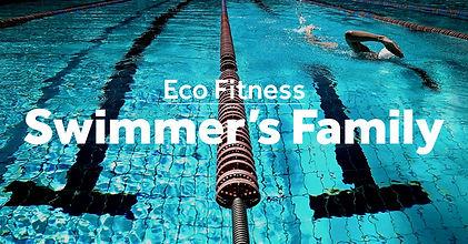 Eco-Fitness-Swimmer's-Family.jpg