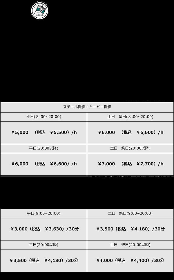 価格-1.png