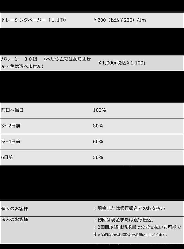 価格-3.png