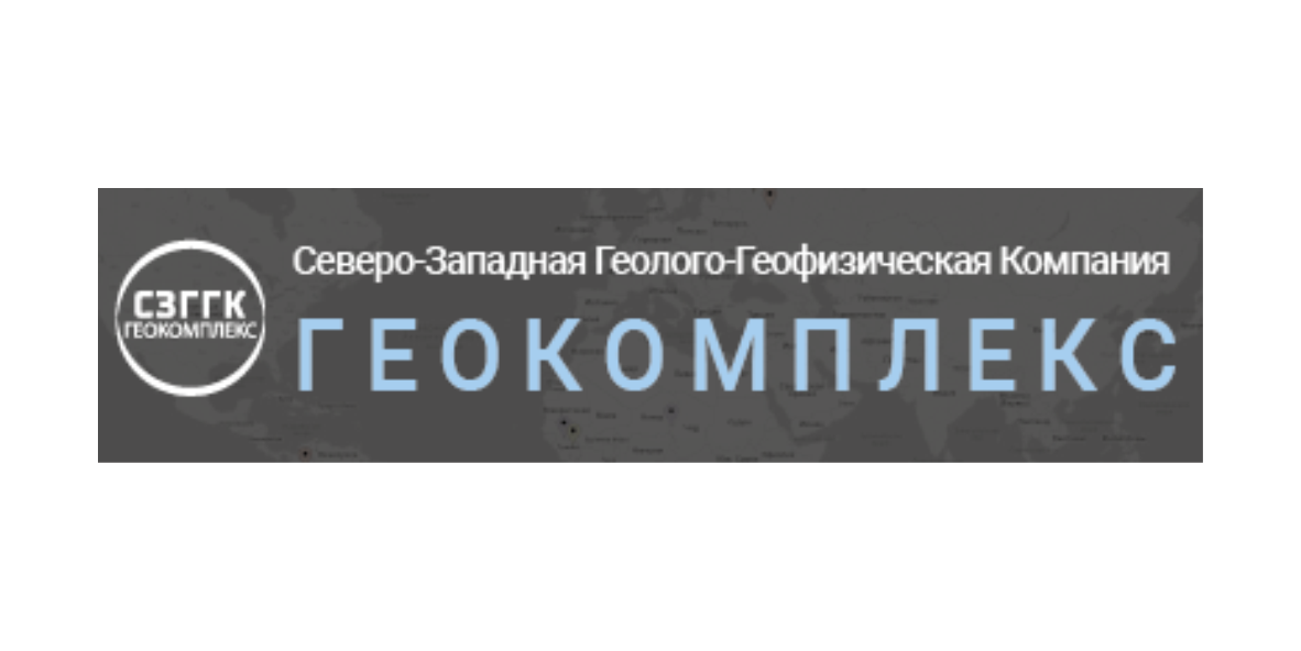Геокомплекс100