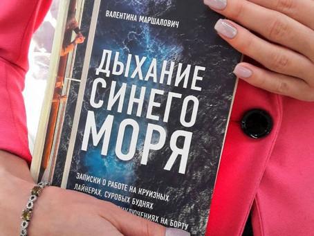 """Презентация книги """"Дыхание синего моря"""" в Минске"""