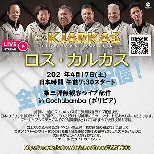 好評につきロス・カルカス第三弾無観客ライブ配信決定! 日本でのチケット購入が可能となりコンサートを日本でもお楽しみいただけます。 アーカイブシステムにより72時間保存されていますので後日視聴も可能。