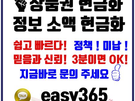 이지머니 상품권 소액결제 정보이용료 교환서비스 3분ok!