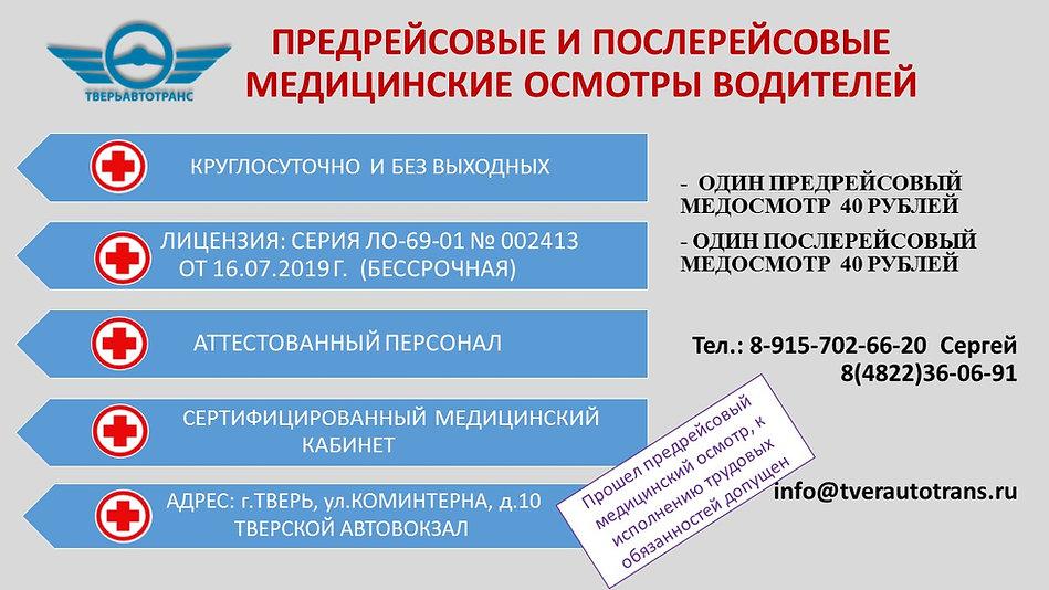 медосмотр с 18.02.2021.jpg