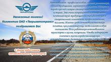 День работников автомобильного транспорта