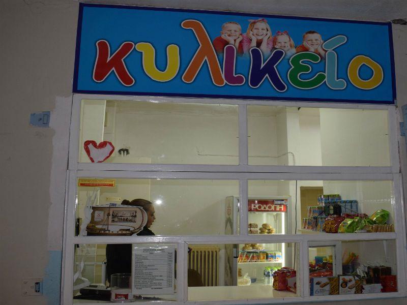 KYLIKEIO_SHOLEIO