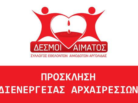 Αρχαιρεσίες στον Σύλλογο Εθελοντών Αιμοδοτών & Δωρητών Οργάνων Σώματος Αργολίδας «Δεσμοί Αίματος»