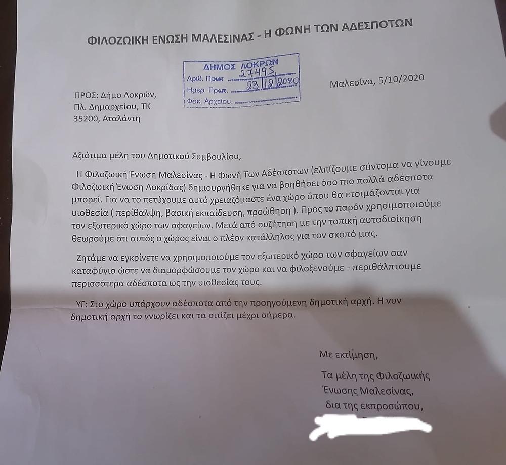 Το έγγραφο προς τον Δήμο Λοκρών της Φιλοζωικής Ένωσης Μαλεσίνας «Η Φωνή των Αδέσποτων»