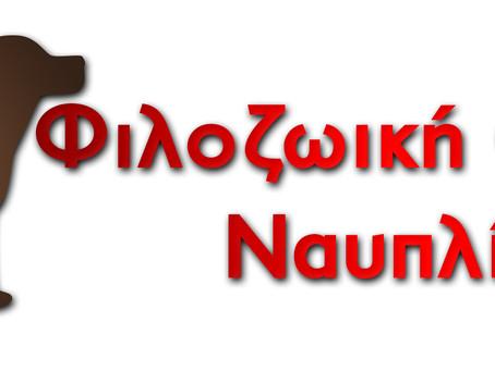 Φιλοζωική Ομάδα Ναυπλίου: Αποτροπιασμός από το νέο περιστατικό φόλας στο Ναύπλιο