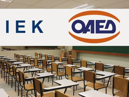 ΙΕΚ ΟΑΕΔ: Ξεκινούν οι προσλήψεις του έκτακτου εκπαιδευτικού προσωπικού