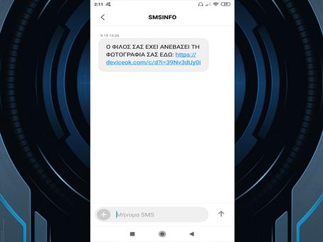 Νέα απάτη μέσω των sms | Διαγράψτε αμέσως το συγκεκριμένο sms
