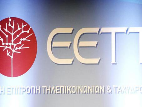 Petition:Άρση Τέλους Φορητότητας Αριθμών Κινητής Τηλεφωνίας Στην Ελλάδα.